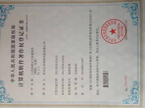 著作权登记证书