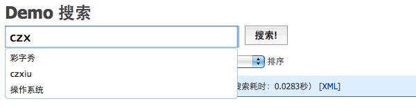 搜索框輸入建議